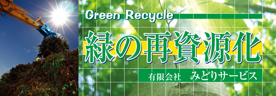 Green Recycle 緑の再資源化 有限会社みどりサービス